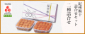 紀州梅干 詰合せセット 二種詰合せ 【460g から 530gの組合せ】