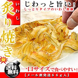 いわしせんべい 炙り焼き (66g入り)[送料無料][干物][いわしせんべい][イワシ]