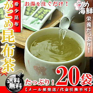 北海道産 がごめ昆布茶 20袋 粉末 小分けタイプ【北海道昆布】【送料無料】【ガゴメ昆布】