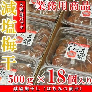 紀州南高梅 減塩梅干し つぶれ梅 9kg(500g×18個入り) はちみつ漬け 塩分5% (業務用セット) 送料無料
