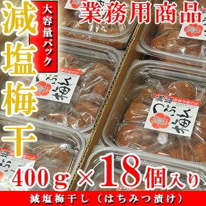 紀州南高梅 減塩梅干し つぶれ梅 7.2kg(400g×18個入り) はちみつ漬け 塩分5% (業務用セット) 送料無料※北海道、沖縄、離島は1,000円