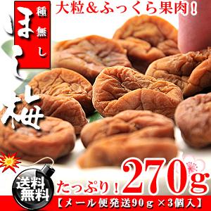 中国産 干し梅 種なし 270g(90g×3個) 送料無料