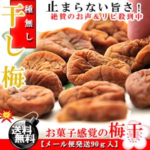 【中国産】まろやか 干し梅 種無しタイプ 90g【送料無料】[ほし梅]【梅干し】【ほしうめ】