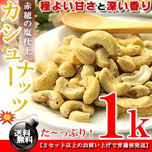 カシューナッツ 生 うす塩1kg(500g×2個) 訳あり 送料無料