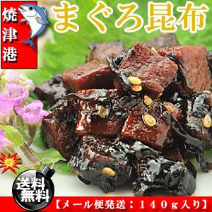 釜炊き製法で激うま♪まぐろ昆布(まぐろ角煮/佃煮)【送料無料】