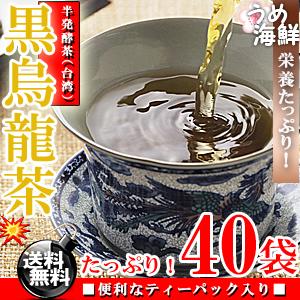 スッキリした飲みやすさ♪熟成 黒烏龍茶 ティーバッグ 40袋(20袋×2個)【送料無料】【黒ウーロン茶】【健康茶】※代金引換不可