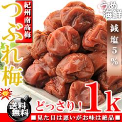 紀州南高梅 減塩 梅干し つぶれ梅 ( しそ梅 )1kg(500g×2個)( 塩分約5% ) 送料無料