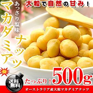 食感ばつぐん♪マカダミアナッツ
