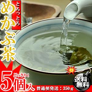 芽かぶ茶 5個セットお得用[送料無料][めかぶ茶]