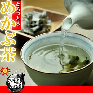 芽かぶの健康茶♪めかぶ茶 140g(70g×2個)芽かぶ茶/雌株茶/健康茶/こんぶ茶/送料無料