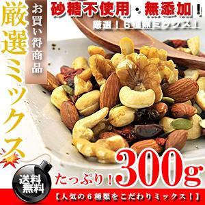 ミックスナッツ 無塩 & ドライフルーツ 300g  厳選 6種類 送料無料