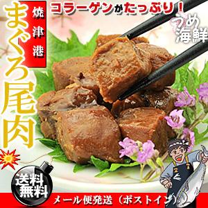 焼津港産 まぐろ 尾肉炊き 110g×6個入り( 佃煮 角煮 ) 送料無料