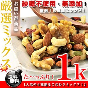 砂糖不使用 無添加 しかも6種類★ドライフルーツ&素焼き 無塩 ミックスナッツ 1kg(500g×2個)【送料無料】※代金引換不可
