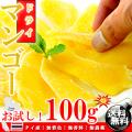 フルーティーでとろける甘み♪ ドライマンゴー 100g【送料無料】【お試し】