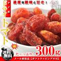 ドライトマト 300g  ドライフルーツ 送料無料