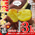 べにはるか  1箱 3kg【送料無料】紅春香 さつまいも 蜜芋