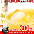 にごり 梅酒 熊野かすみ 300ml【梅酒】【うめしゅ】【瓶 ビン入り】※送料別途500円必要