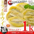 ドライ キウイ 1kg(500g×2個入り)ドライフルーツ 送料無料