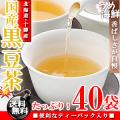 香ばしい香りが自慢♪国産 黒豆茶 ティーバッグ 40袋(20袋×2個)【送料無料】【黒大豆】【健康茶】※代金引換不可
