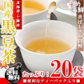 香ばしい香りが自慢♪国産 黒豆茶 ティーバッグ 20袋【送料無料】【黒大豆】【健康茶】※代金引換不可