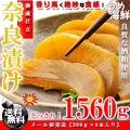 奈良漬け 1560g(390g×4本入り)  国産 熟成 送料無料