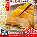 奈良漬け 780g(390g×2本入り)  国産 熟成 送料無料