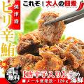 焼津港産 ピリ辛 まぐろ 120g ( 佃煮 角煮 )【送料無料】