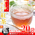 香り絶品♪ アールグレイ紅茶 ティーバッグ 20袋【送料無料】【アールグレイ】【紅茶】※代金引換不可