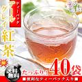 香り絶品♪ アールグレイ紅茶 ティーバッグ 40袋(20袋×2個)【送料無料】【アールグレイ】【紅茶】※代金引換不可