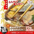 【3個お得セット】炭焼き さんま丼 1.5枚×3個 タレ・山椒付き【送料無料】※メール便発送(代金引換決済不可)