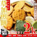 草加せんべい 訳あり 2kg(1kg×2個入り) 詰め合わせ (5〜6種類) 国産うるち米 送料無料