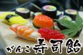 寿司飴アップ画像