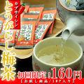 【初回限定 お試し】 とうがらし梅茶 (試供品)たっぷり10p 160円【送料無料】