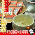 ピリ辛で酸っぱ〜い♪ とうがらし梅茶( 24パック入り)【梅昆布茶】【唐辛子梅茶】【送料無料】