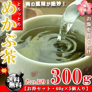 めかぶ茶  梅味 お徳用 300g(60g×5個入り)【送料無料】
