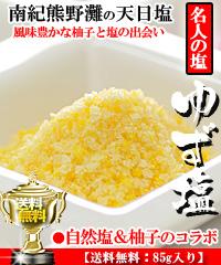 ゆず塩「天日塩」85g入り(送料無料)