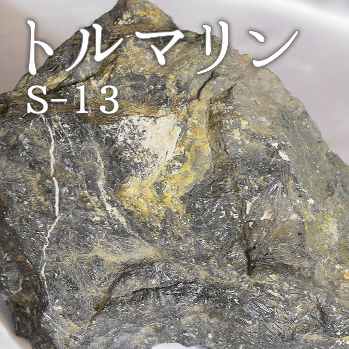 トルマリン鉱石 S-13 【鑑賞用鉱石】