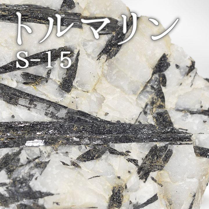 トルマリン鉱石 S-15 【鑑賞用鉱石】