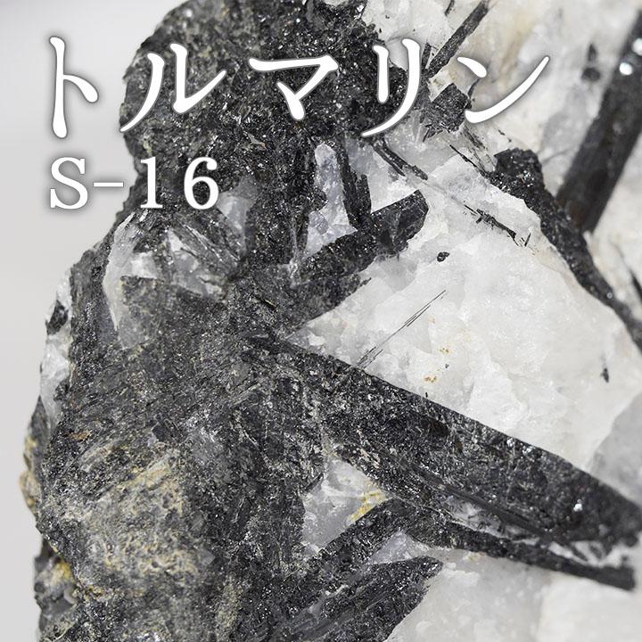 トルマリン鉱石 S-16 【鑑賞用鉱石】