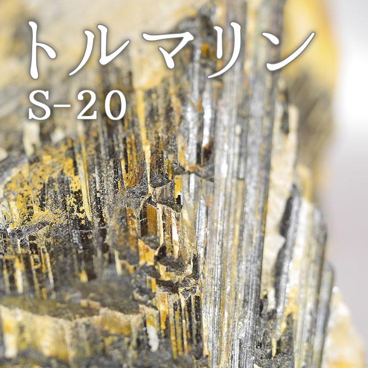 トルマリン鉱石 S-20 【鑑賞用鉱石】