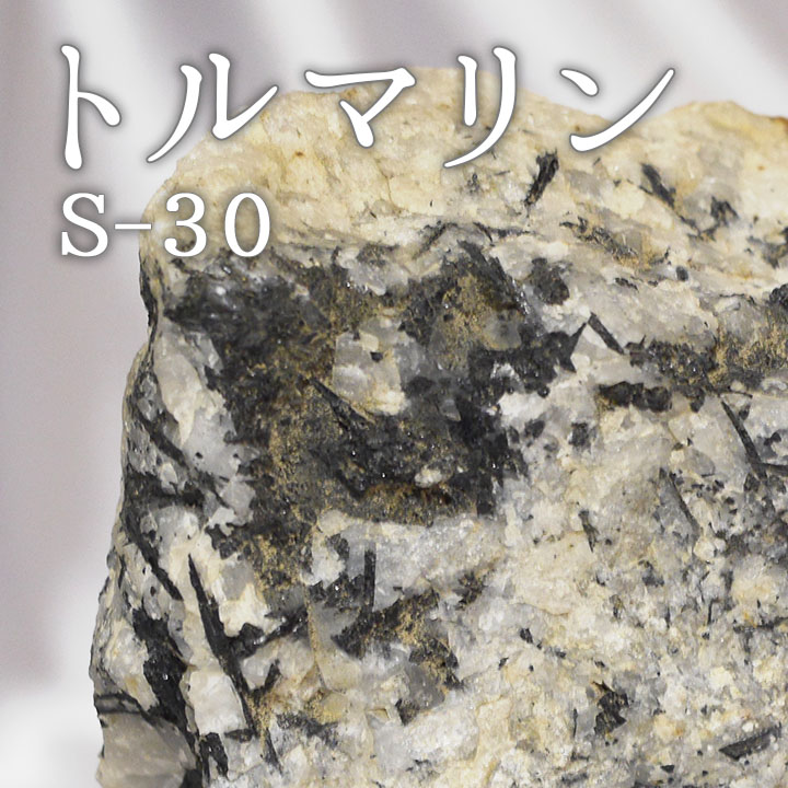 トルマリン鉱石 S-30 【鑑賞用鉱石】
