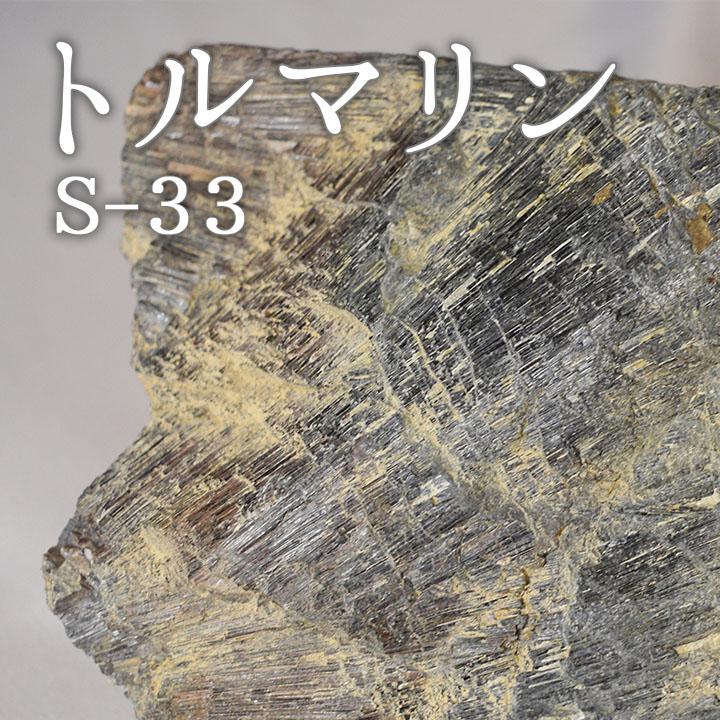 トルマリン鉱石 S-33 【鑑賞用鉱石】