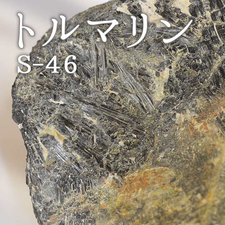 トルマリン鉱石 S-46 【鑑賞用鉱石】