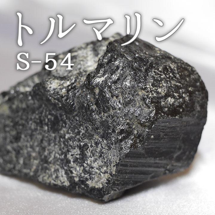 トルマリン鉱石 S-54 【鑑賞用鉱石】