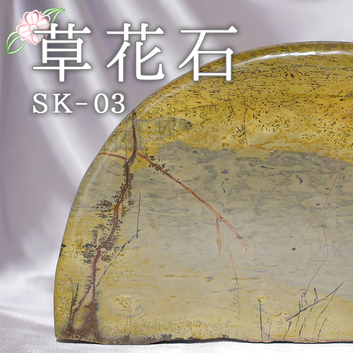 【ピクチャーストーン】草花石SK-03(観賞用鉱石)