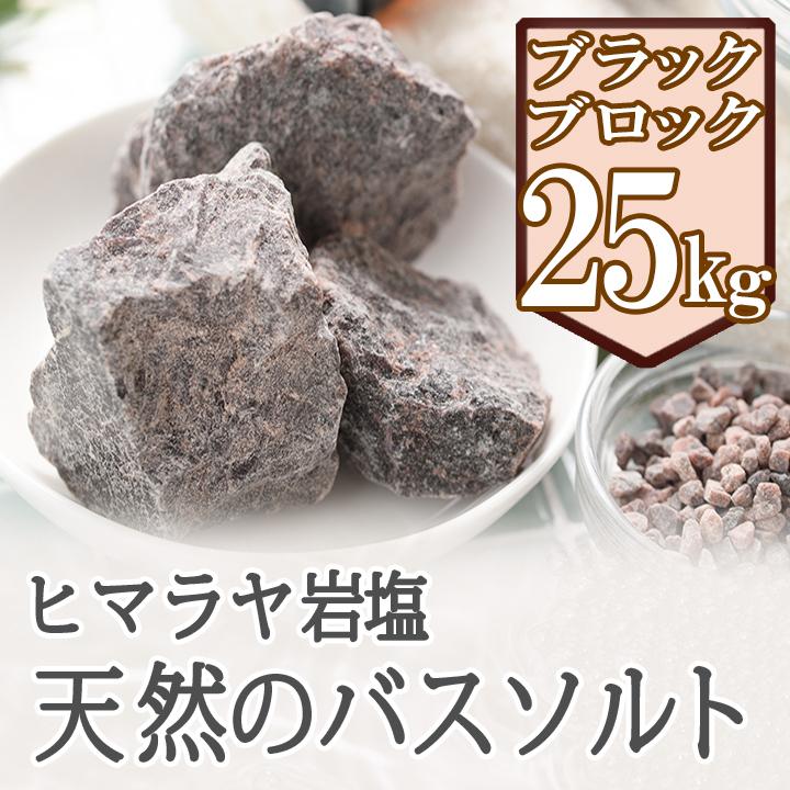 ヒマラヤ岩塩ブラック(ブロック)25kg 【送料無料】