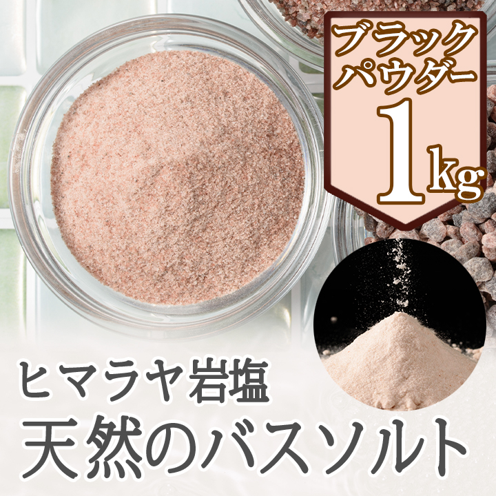 【バスソルト】ヒマラヤ岩塩ブラック(パウダー) 1kg【5個以上購入で+1kgプレゼント】