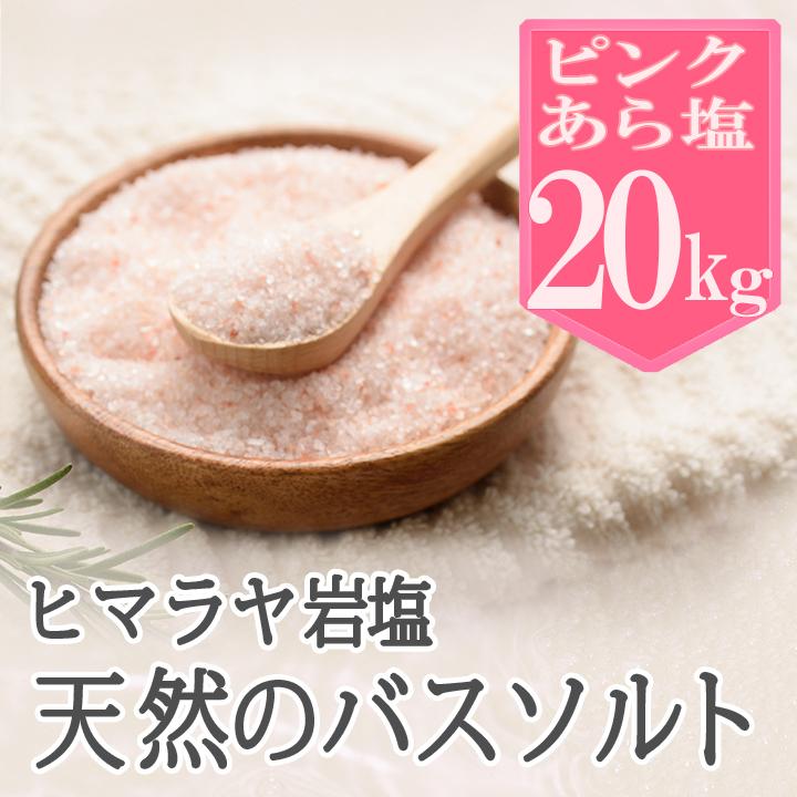 【バスソルト】ヒマラヤ岩塩ピンク(あら塩)20kg