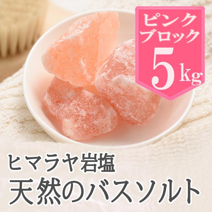 【バスソルト】ヒマラヤ岩塩 ピンク ブロック 5kg 【1~10センチ前後】