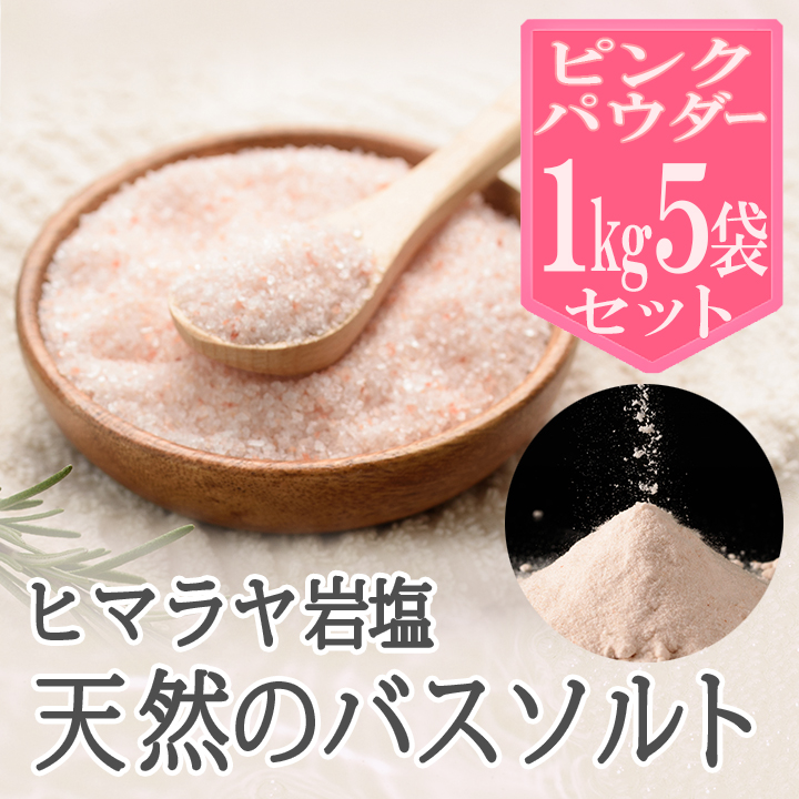 【ポイント10倍】【バスソルト】 ヒマラヤ岩塩 ピンク パウダー 1kg×5袋 スタンドタイプ